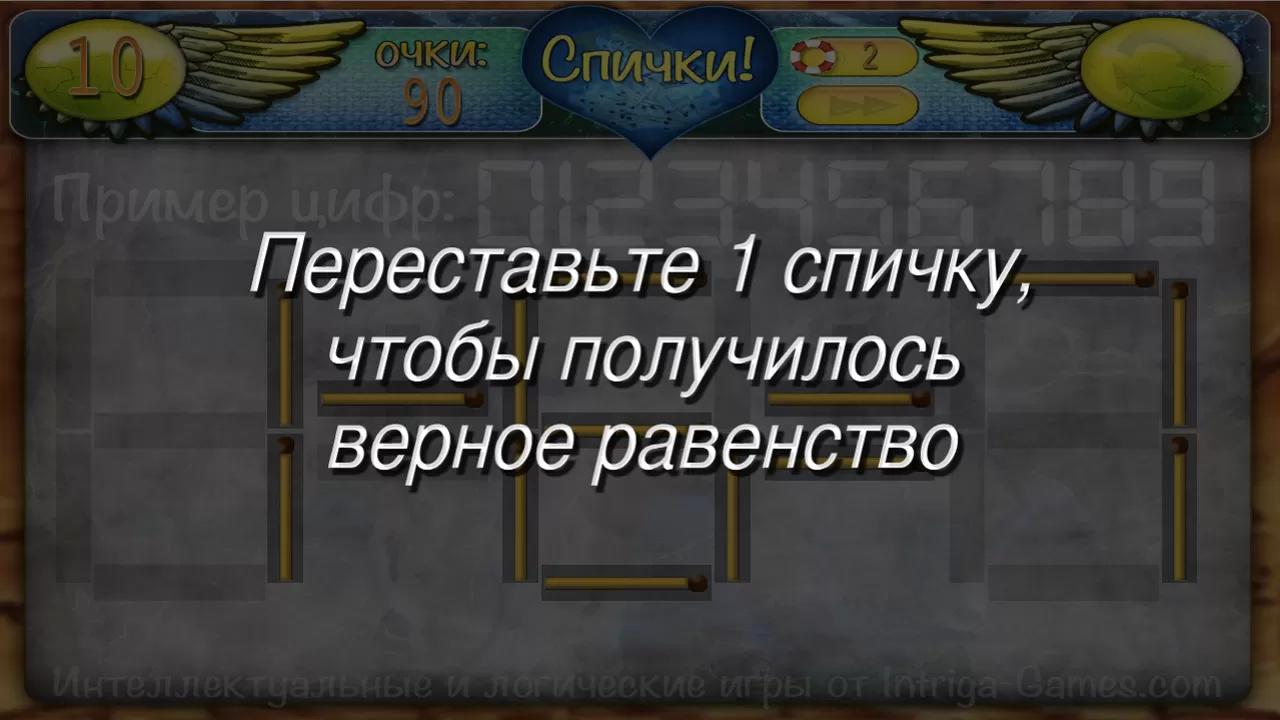игры – Скачать бесплатные логические игры на …