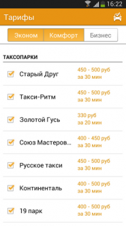 Яндекс Такси на андроид