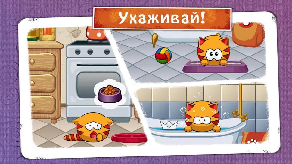 Скриншоты из игры МяуСим Катавасия 2.