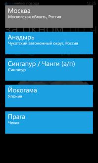 Gismeteo для Windows phone