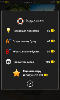 4 фото 1 слово для windows phone
