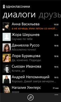 Одноклассники для Windows phone