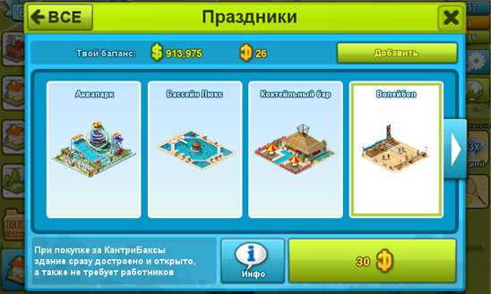 My Country для windows phone