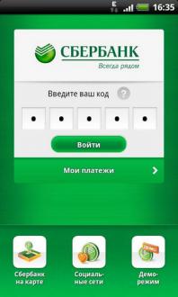 Сбербанк онлайн на Андроид