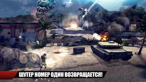 Modern Combat 4 для андроид