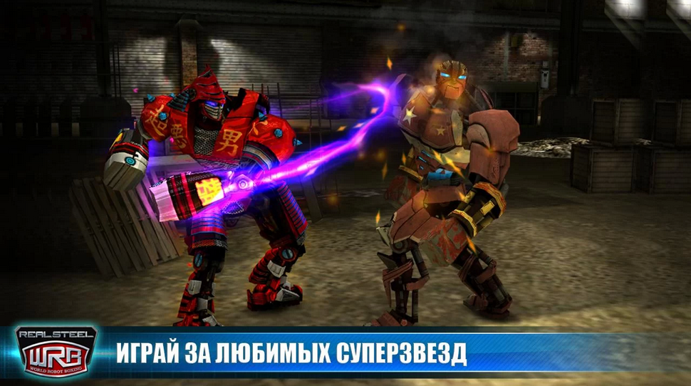 Скачать real steel hd 1 5 8 для android