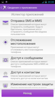 Антивирус xCore Antivirus для андроид