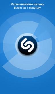 Shazam для iphone и ipad