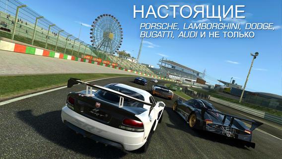 Real Racing 3 на ipad и iphone