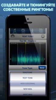 Программа для создания рингтонов для iphone