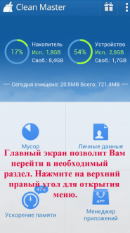 Clean Master (диспетчер задач) на андроид