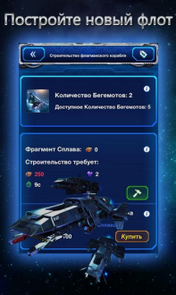 Galaxy Empire на андроид