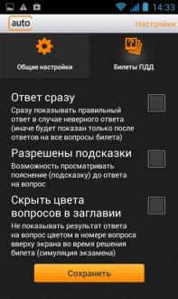 Билеты ПДД 2013 РФ на андроид