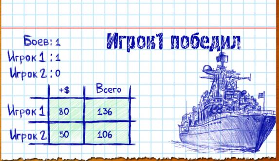Морской бой 2 на андроид