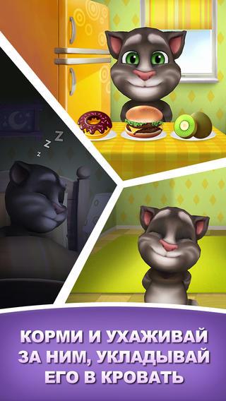 Говорящий кот том на виндовс