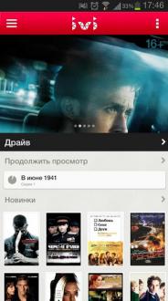 Кинотеатр ivi.ru фильмы онлайн для андроид