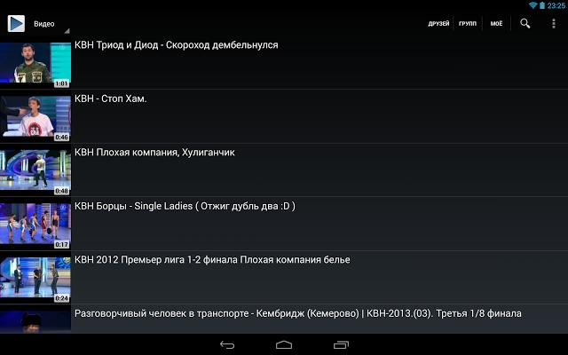Список приложений вк на андроид