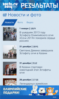 Sochi 2014 Results для windows phone