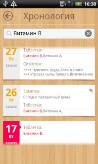 Женский календарь на андроид