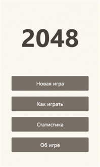 2048 для windows phone