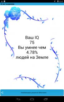 IQ тест на андроид