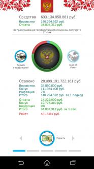 Симулятор России на андроид