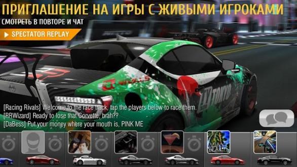 Racing Rivals скачать на андроид