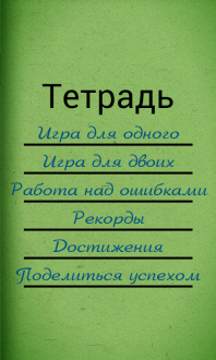 Грамотей викторина орфографии на андроид