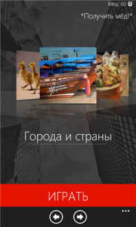 Find differences для windows phone