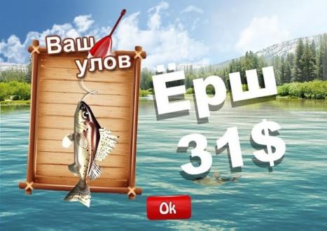 Рыбалка речной монстр на андроид