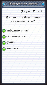 Тест по русскому языку на андроид