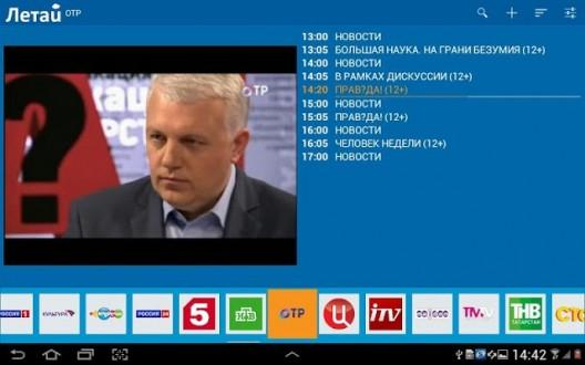 Летай ТВ скачать на андроид