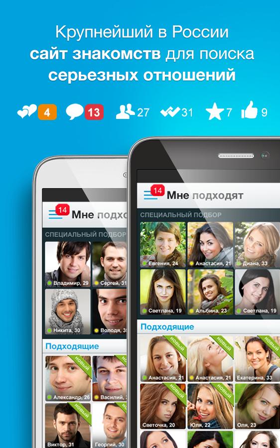 Какие есть российские сайты знакомств