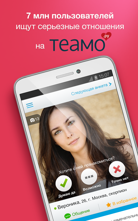 как создать андроид приложение знакомства