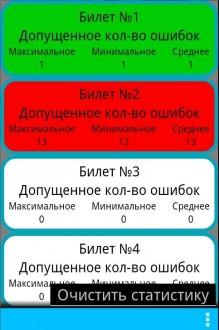 Билеты ПДД 2014 на андроид