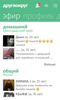 Друг Вокруг для windows phone