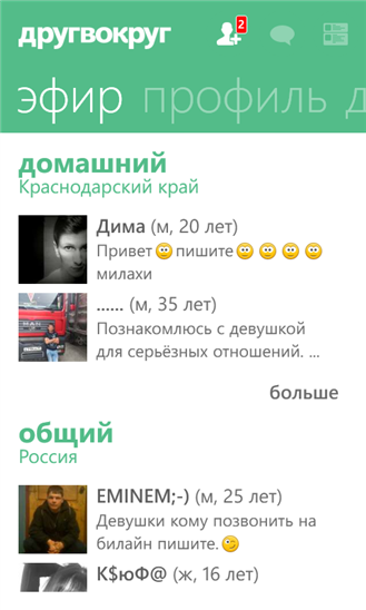 скачать приложение знакомства для windows phone
