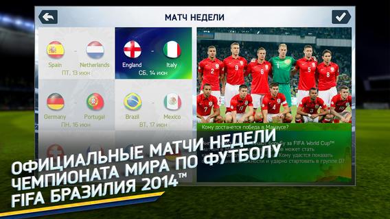 FIFA 14 для iPhone, iPad