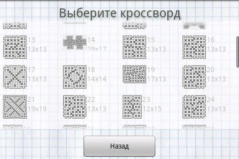 Кроссворды на андроид