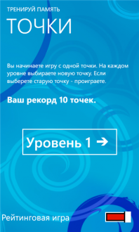 Точки для Windows Phone