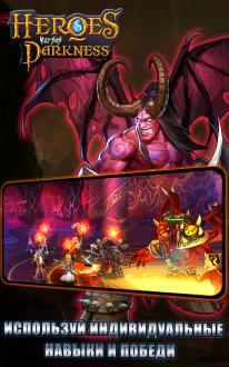 Heroes X Darkness скачать на андроид