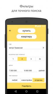 Яндекс Недвижимость для андроид
