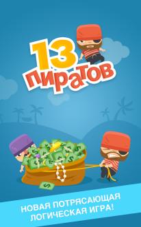 13 пиратов