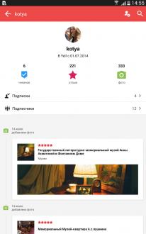 Yell.ru на андроид
