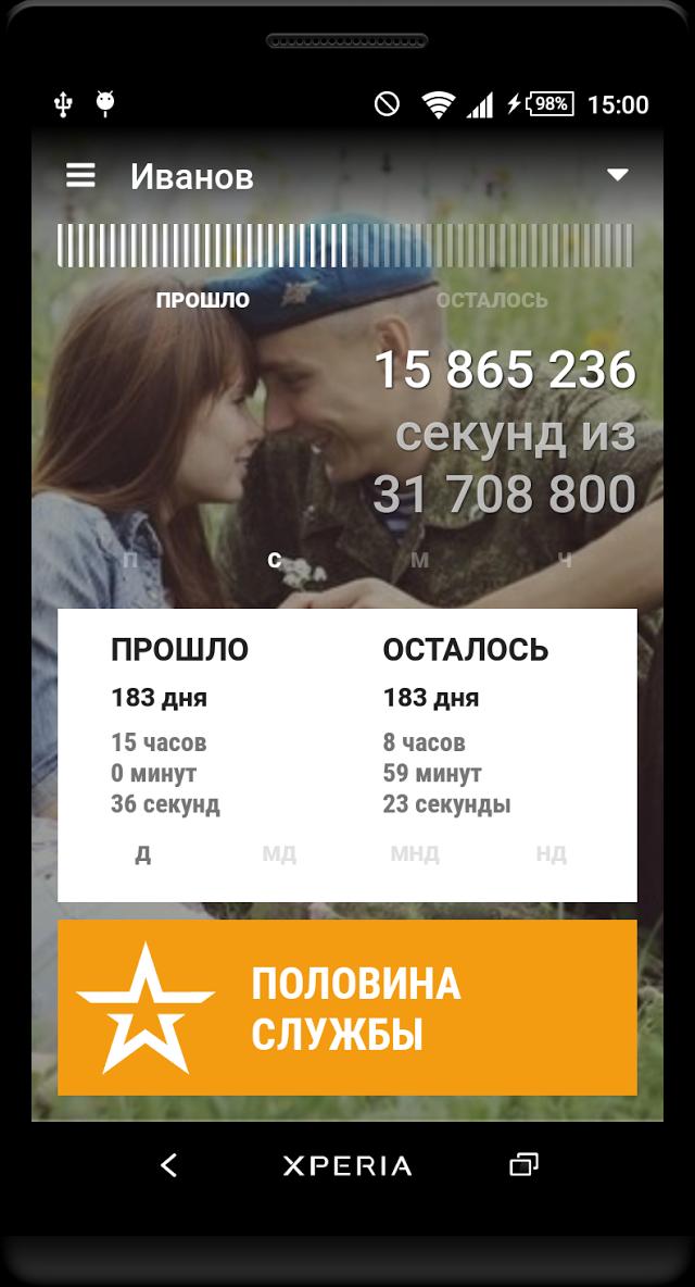 Скачать приложение дмб таймер на телефон