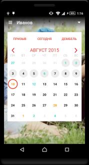 ДМБ Таймер на Android