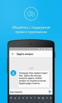 Приложение Yota на Android