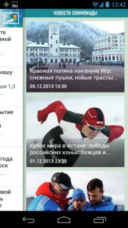 РИА новости на андроид