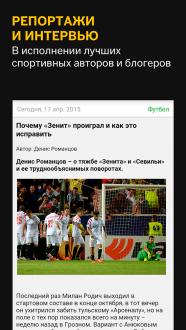 Sports.ru на андроид