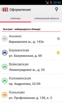 Юлмарт на андроид
